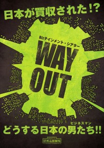 wayout_flyer_omote