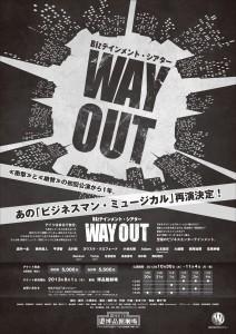 wayout_preflyer