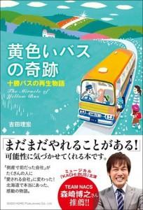黄色いバスの奇跡(表紙2)